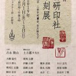 第五回・書研印社 篆刻展