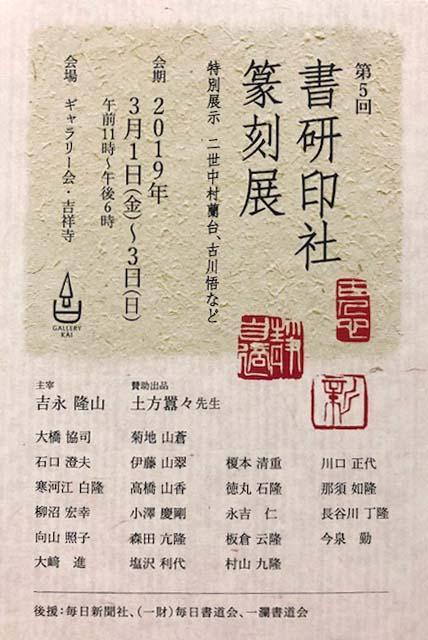 第五回・書研印社篆刻展